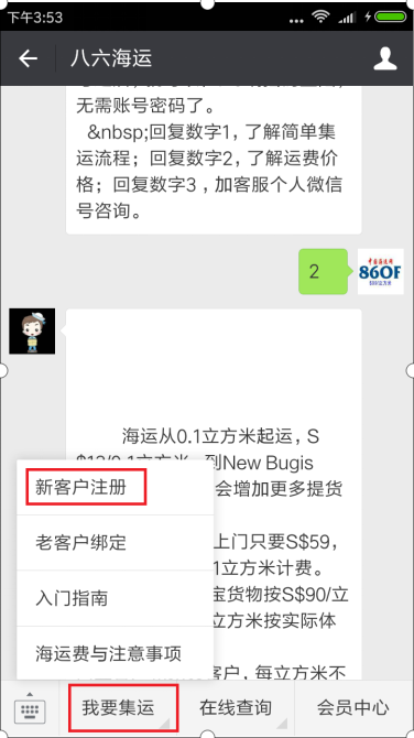 How to register_Compensate_86 taobao shipping